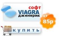 Хочу Купить Виагру Москва